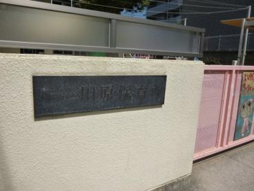 神戸市立川原保育所の画像1