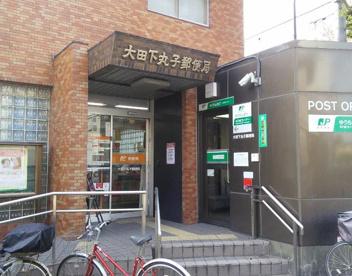 大田下丸子郵便局の画像1