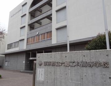 東京都立六郷工科高等学校の画像1