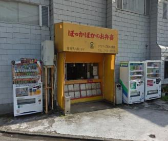 ホッカホカ弁当ナインフーズ南久が原店の画像1