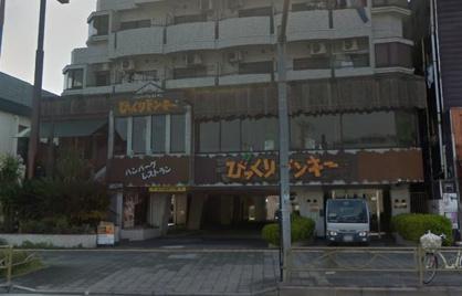 びっくりドンキー 東六郷店の画像1