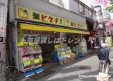 薬ヒグチ 新東中野店