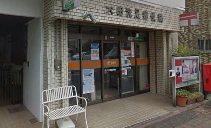 大田洗足郵便局の画像1