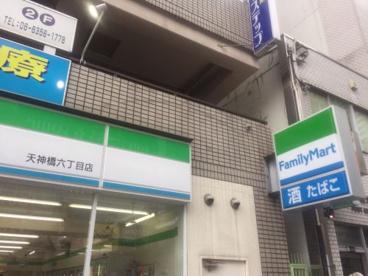 ファミリーマート・天神橋六丁目店の画像1