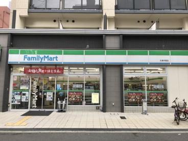 ファミリーマート 天満市場店の画像1