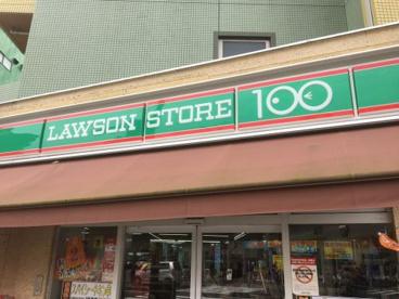 ローソンストア100 北区菅栄町の画像1