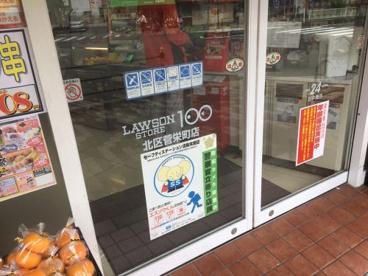 ローソンストア100 北区菅栄町の画像2
