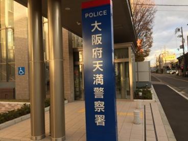 天満警察署の画像2