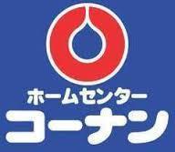 ホームセンターコーナン 吹田吹東店の画像1