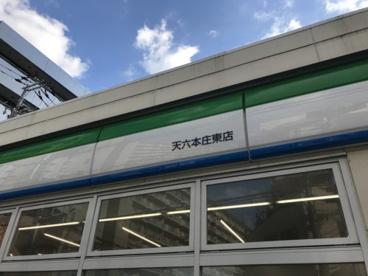 ファミリーマート 天六本庄東店の画像2