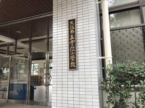 大阪市立豊仁小学校の画像