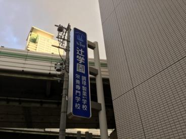辻学園調理・製菓専門学校の画像1