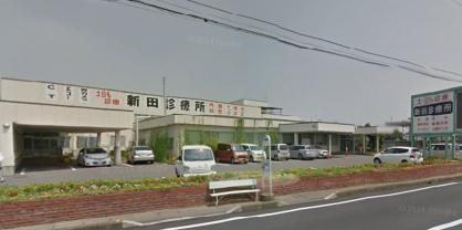 新田診療所の画像1