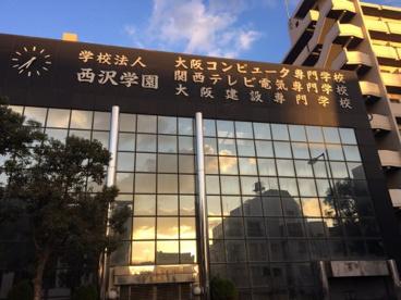 関西テレビ電気専門学校の画像1