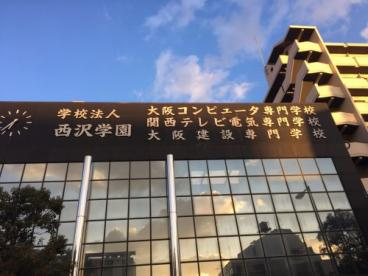 関西テレビ電気専門学校の画像2