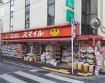 ドラッグストア・スマイル 石川台店