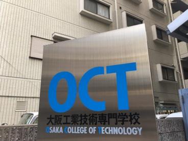 大阪工業技術専門学校の画像2