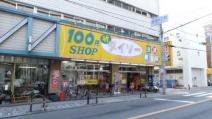 100円ショップダイソー箕面駅前店