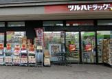 ツルハドラッグ 旗の台南口店