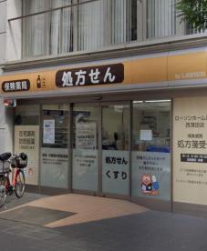 ローソンホーム薬局西蒲田の画像1