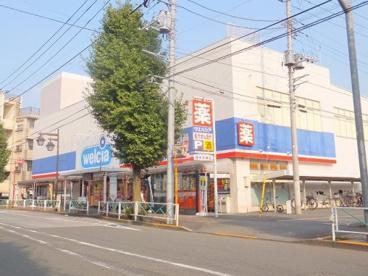 ウエルシア薬局府中天神町店の画像1