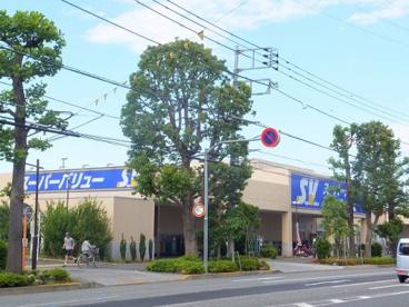 スーパーバリュー府中新町店の画像1