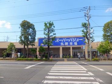 スーパーバリュー府中新町店の画像2