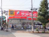 サンドラッグ府中新町店