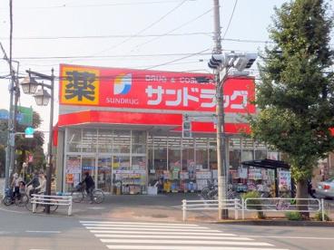 サンドラッグ府中新町店の画像1
