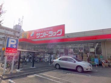 サンドラッグ府中新町店の画像2