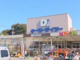 ケーヨーデイツー府中栄町店