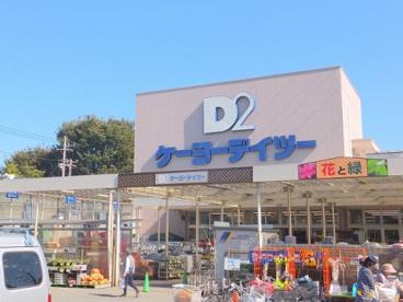 ケーヨーデイツー府中栄町店の画像1