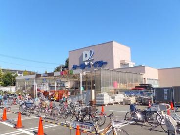 ケーヨーデイツー府中栄町店の画像2