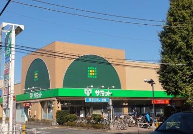 サミット府中若松町店の画像1