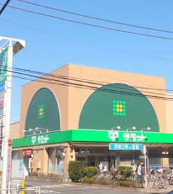 サミット府中若松町店の画像2