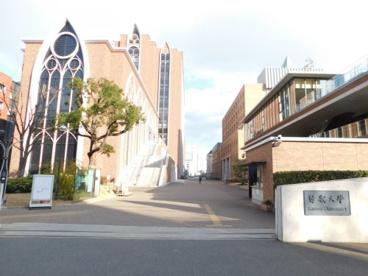 近畿大学の画像1