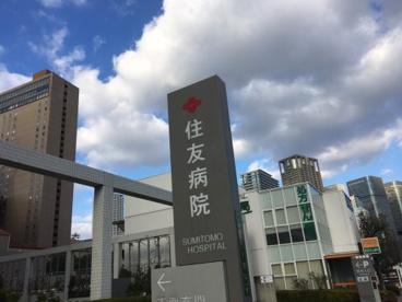 住友病院の画像1