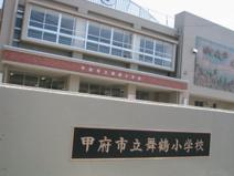 甲府市立舞鶴小学校