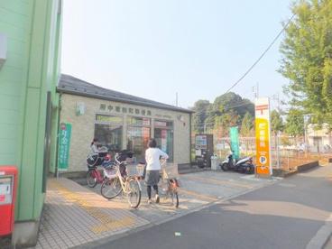 府中若松町郵便局の画像1