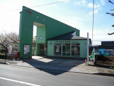府中若松町郵便局の画像3