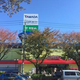 ヤマダデンキテックランド府中店の画像2