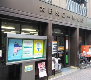 大田矢口一郵便局の画像1