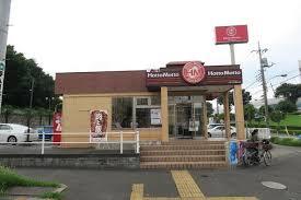 ほっともっと八王子宇津木台店の画像1