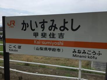 身延線 甲斐住吉駅の画像1