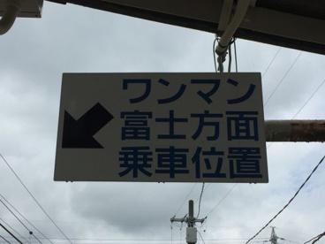 身延線 甲斐住吉駅の画像5