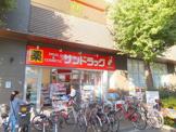 サンドラッグMINANO店
