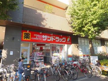サンドラッグMINANO店の画像2