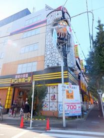 ドン・キホーテ府中店の画像1