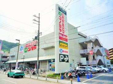 スーパーコノミヤ 八幡店の画像1