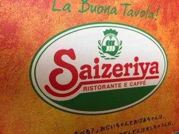 サイゼリヤ セレオ甲府店の画像3